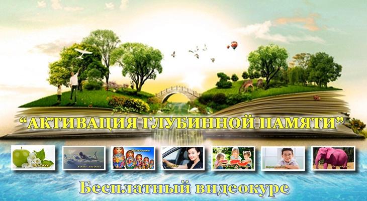 """Подпишитесь на видеокурс """"АКТИВАЦИЯ ПАМЯТИ"""""""