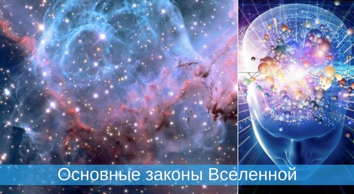 Основные Законы Вселенной