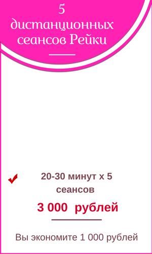 5 дистанционных сеансов Рейки