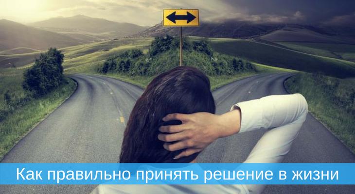 Как сделать правильный выбор в жизни