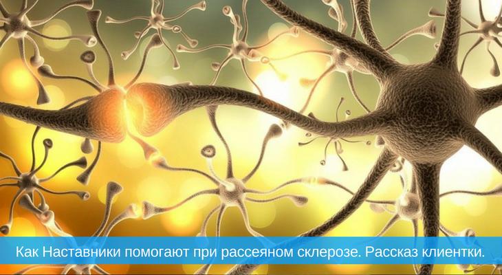 Исцеление от рассеянного склероза