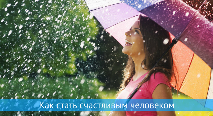 Как обрести счастье в жизни