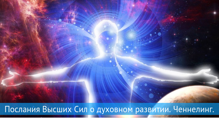 Послания Высших Сил о духовном развитии. Ченнелинг.